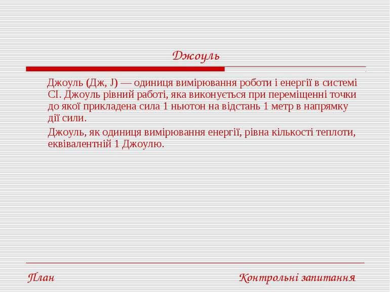 Джоуль Джоуль (Дж, J) — одиниця вимірювання роботи і енергії в системі СІ. Дж...