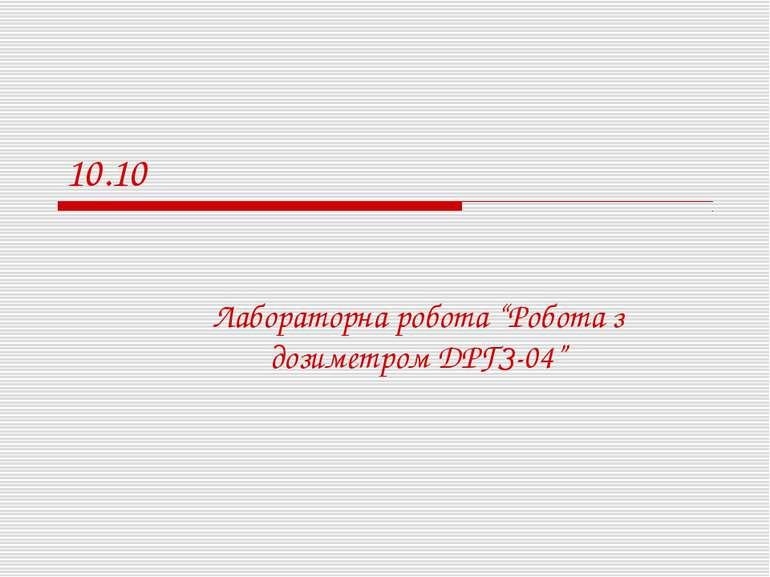 """10.10 Лабораторна робота """"Робота з дозиметром ДРГЗ-04"""""""