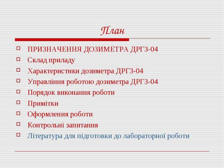 План ПРИЗНАЧЕННЯ ДОЗИМЕТРА ДРГЗ-04 Склад приладу Характеристики дозиметра ДРГ...