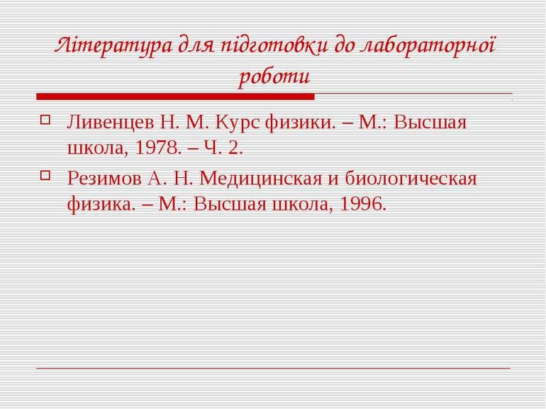 Література для підготовки до лабораторної роботи Ливенцев Н. М. Курс физики. ...