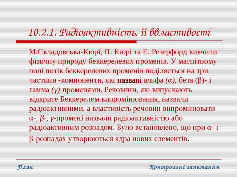 10.2.1. Радіоактивність, її ввластивості М.Складовська-Кюрі, П. Kюpi та Е. Ре...