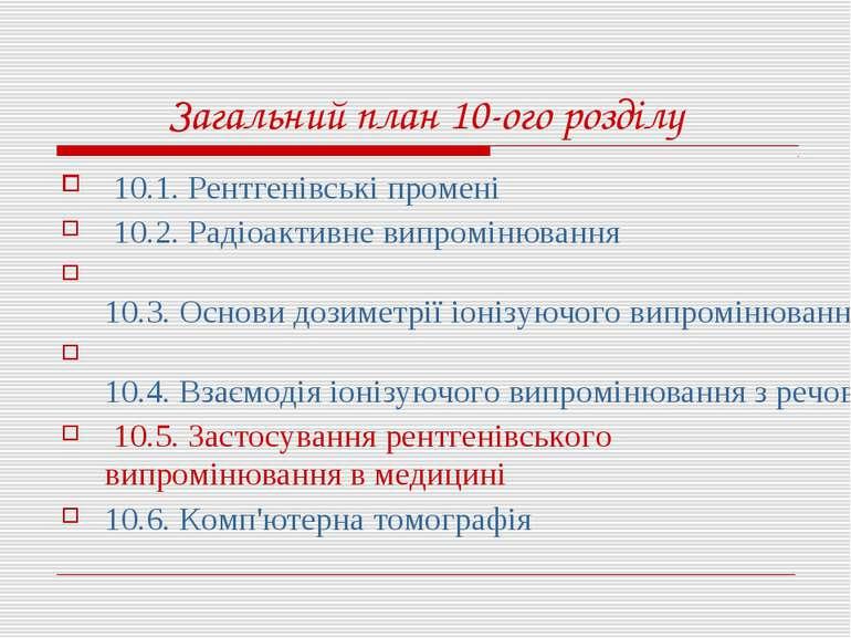 Загальний план 10-ого розділу 10.1. Рентгенівські промені 10.2. Радіоактивне ...