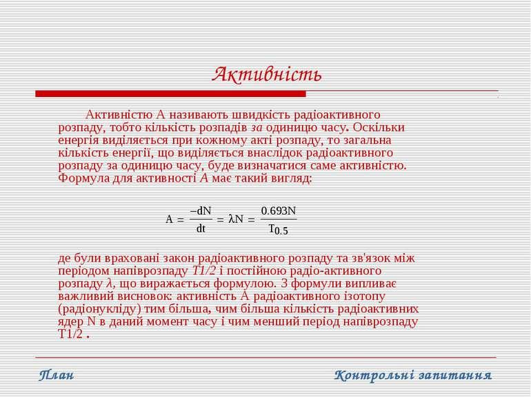 Активність Активністю А називають швидкість радіоактивного розпаду, тобто кіл...