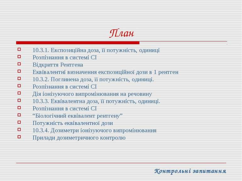 План 10.3.1. Експозиційна доза, її потужність, одиниці Розпізнання в системі ...