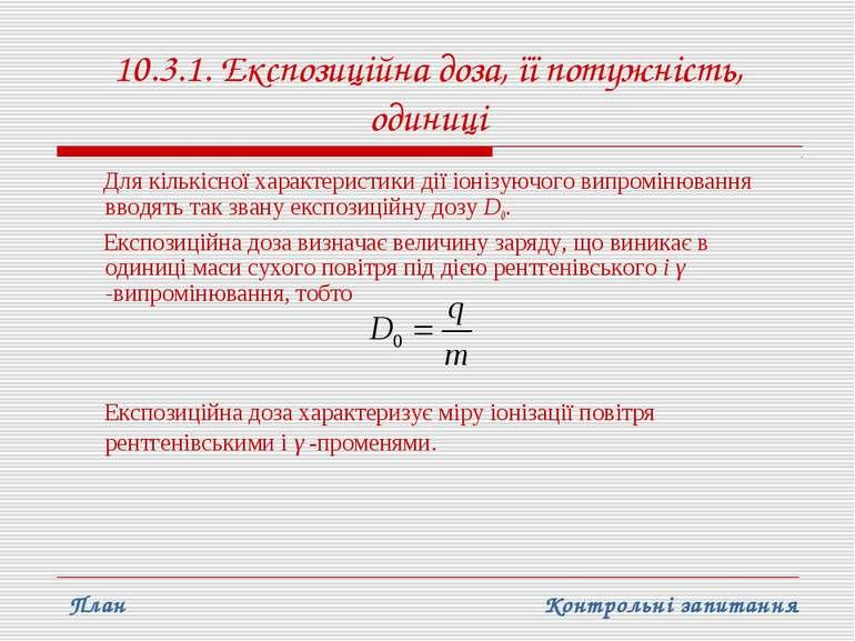 10.3.1. Експозиційна доза, її потужність, одиниці Для кількісної характеристи...