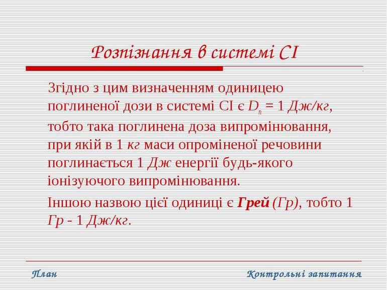Розпізнання в системі CI Згідно з цим визначенням одиницею поглиненої дози в ...