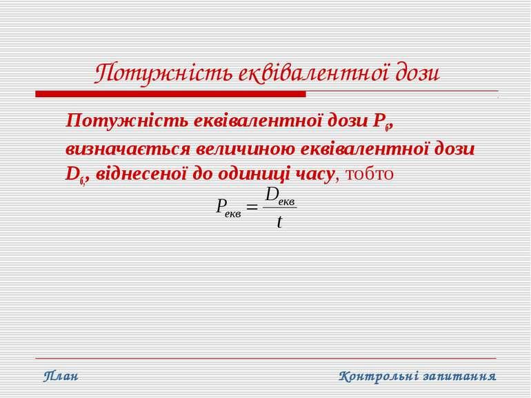 Потужність еквівалентної дози Потужність еквівалентної дози Рб, визначається ...