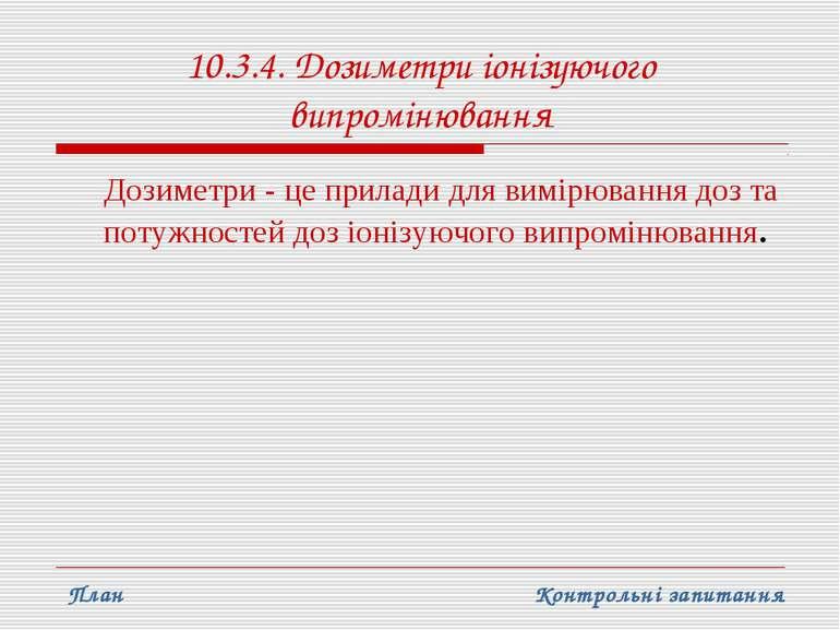 10.3.4. Дозиметри іонізуючого випромінювання Дозиметри - це прилади для вимір...