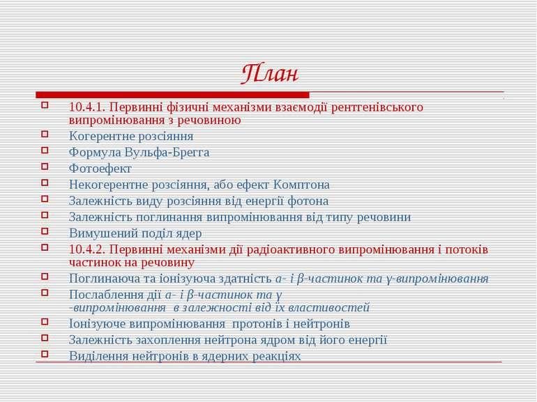 План 10.4.1. Первинні фізичні механізми взаємодії рентгенівського випромінюва...
