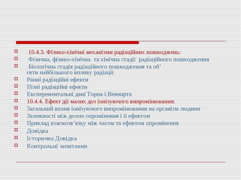 10.4.3. Фізико-хімічні механізми радіаційних пошкоджень: Фізична, фізико-хімі...