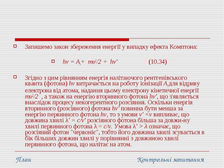 Запишемо закон збереження енергії у випадку ефекта Комптона: hv = Ai+ mυ2/2 +...