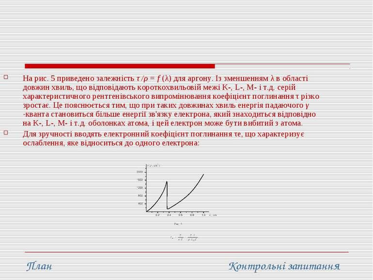 На рис. 5 приведено залежність τ /ρ = f (λ) для аргону. Із зменшенням λ в обл...