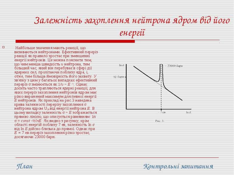 Залежність захоплення нейтрона ядром від його енергії Найбільше значення мают...