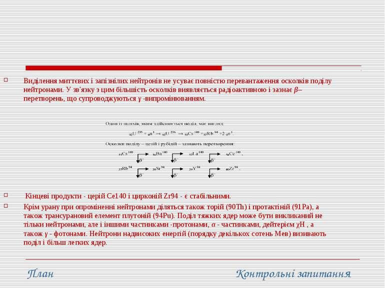 Виділення миттєвих і запізнілих нейтронів не усуває повністю перевантаження о...