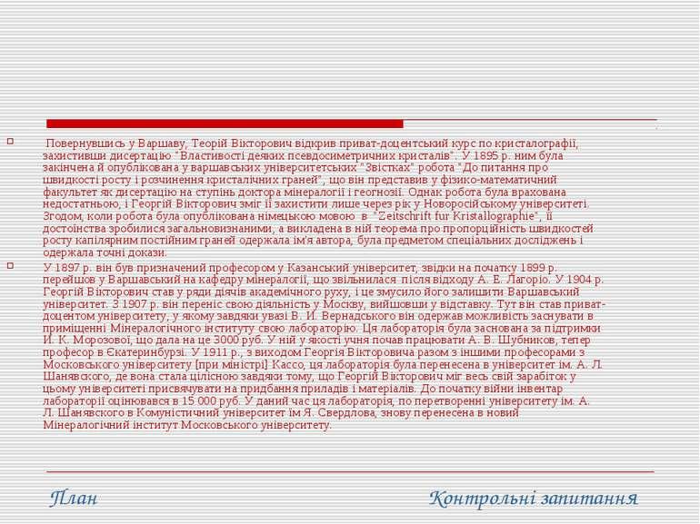 Повернувшись у Варшаву, Теорій Вікторович відкрив приват-доцентський курс по ...