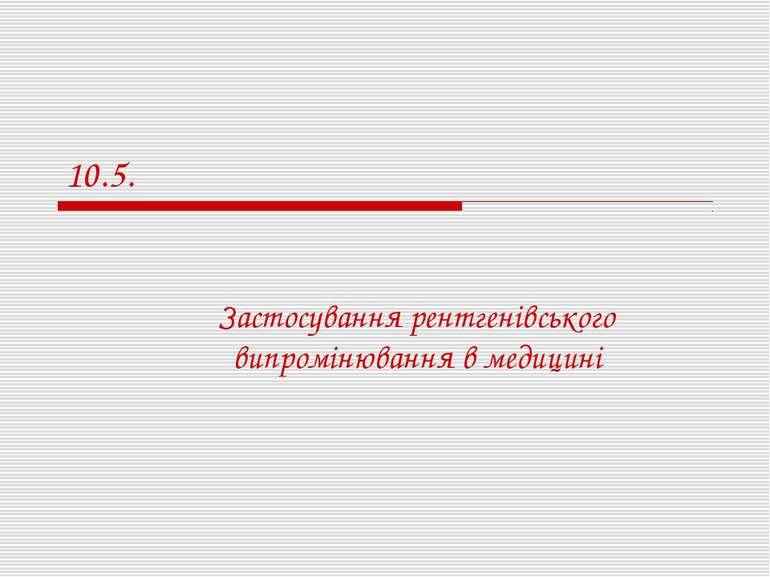 10.5. Застосування рентгенівського випромінювання в медицині
