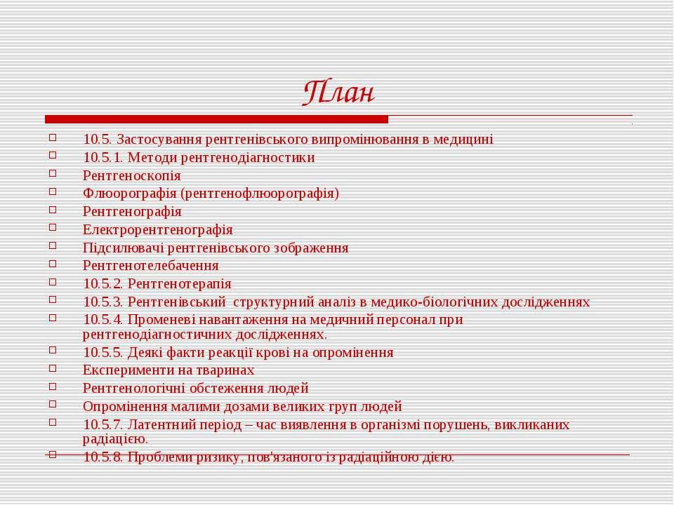 План 10.5. Застосування рентгенівського випромінювання в медицині 10.5.1. Мет...