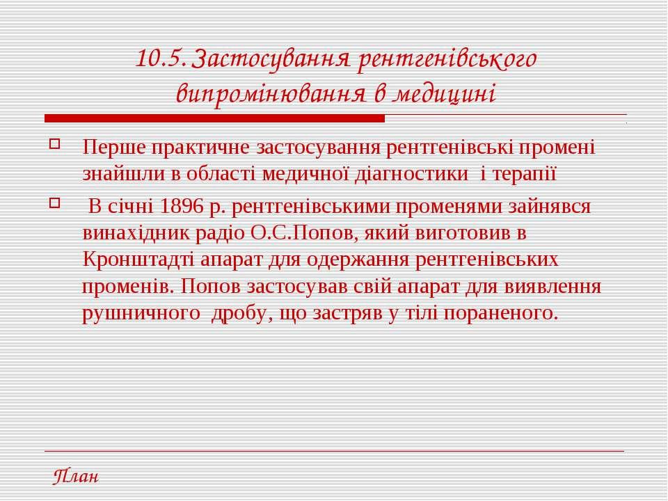 10.5. Застосування рентгенівського випромінювання в медицині Перше практичне ...