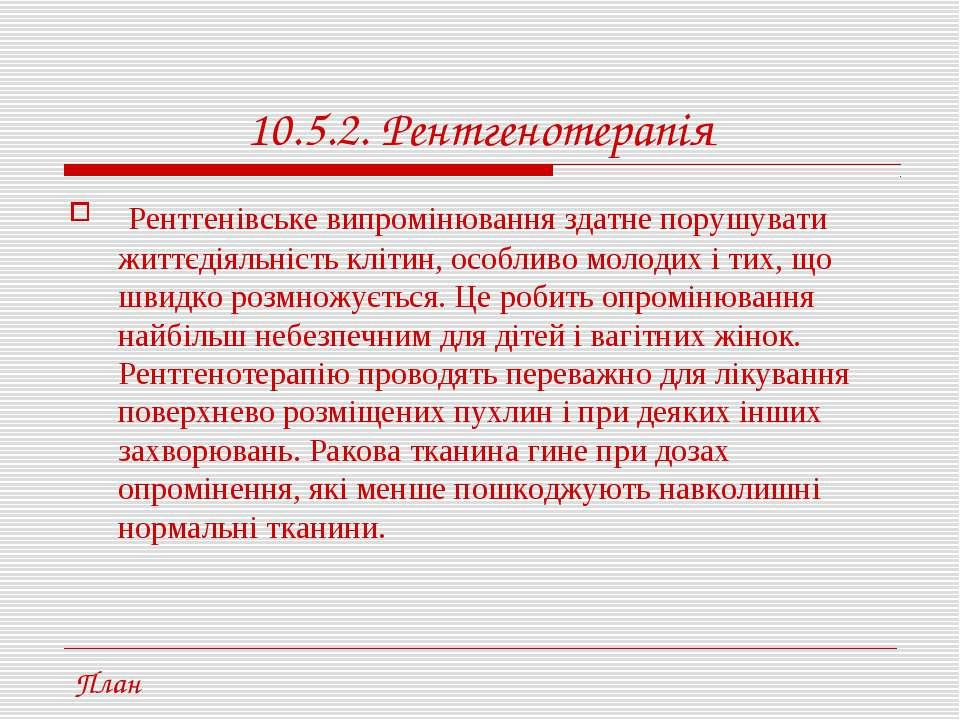 10.5.2. Рентгенотерапія Рентгенівське випромінювання здатне порушувати життєд...