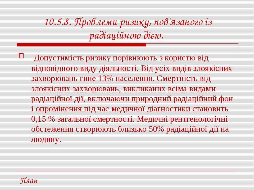 10.5.8. Проблеми ризику, пов'язаного із радіаційною дією. Допустимість ризику...