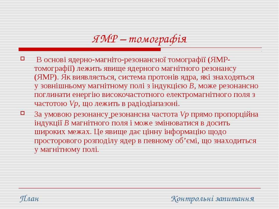 ЯМР – томографія В основі ядерно-магніто-резонансної томографії (ЯМР-томограф...
