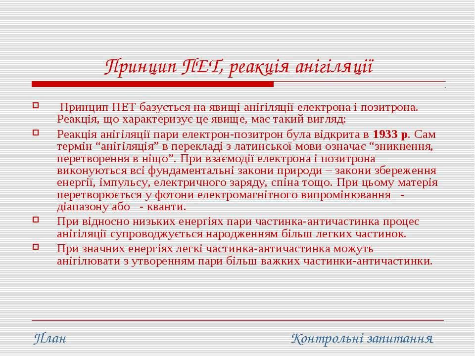 Принцип ПЕТ, реакція анігіляції Принцип ПЕТ базується на явищі анігіляції еле...