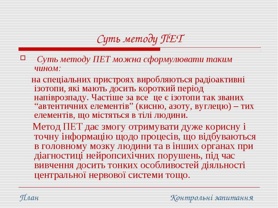 Суть методу ПЕТ Суть методу ПЕТ можна сформулювати таким чином: на спеціальни...