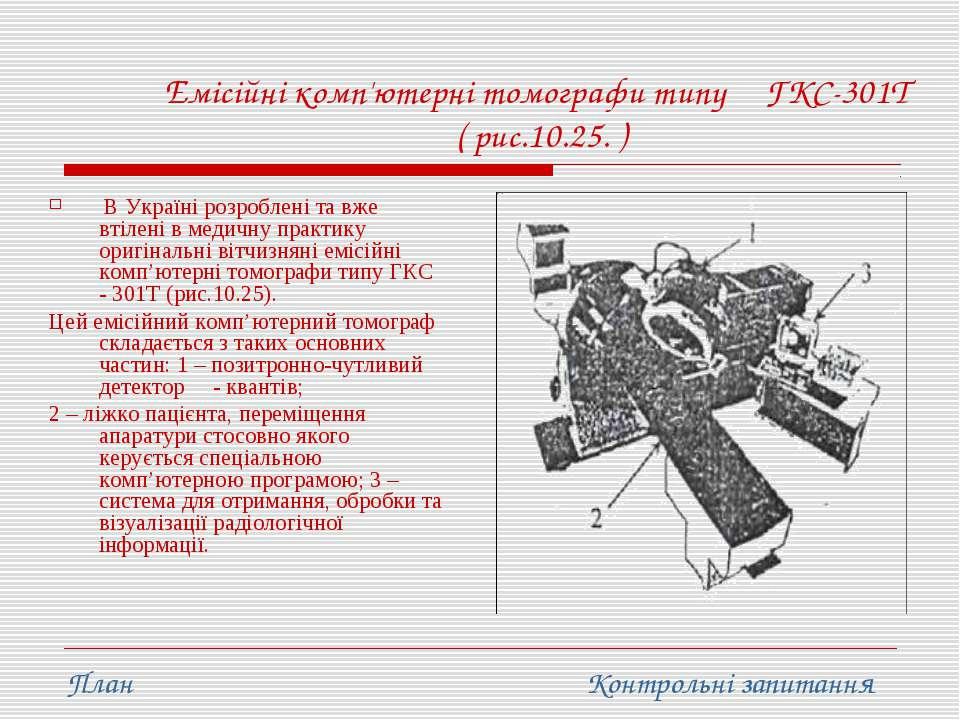 Емісійні комп'ютерні томографи типу ГКС-301Т ( рис.10.25. ) В Україні розробл...
