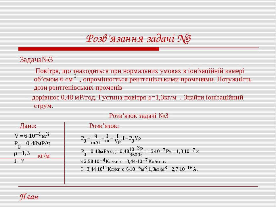 Розв'язання задачі №3 Задача№3 Повітря, що знаходиться при нормальних умовах ...