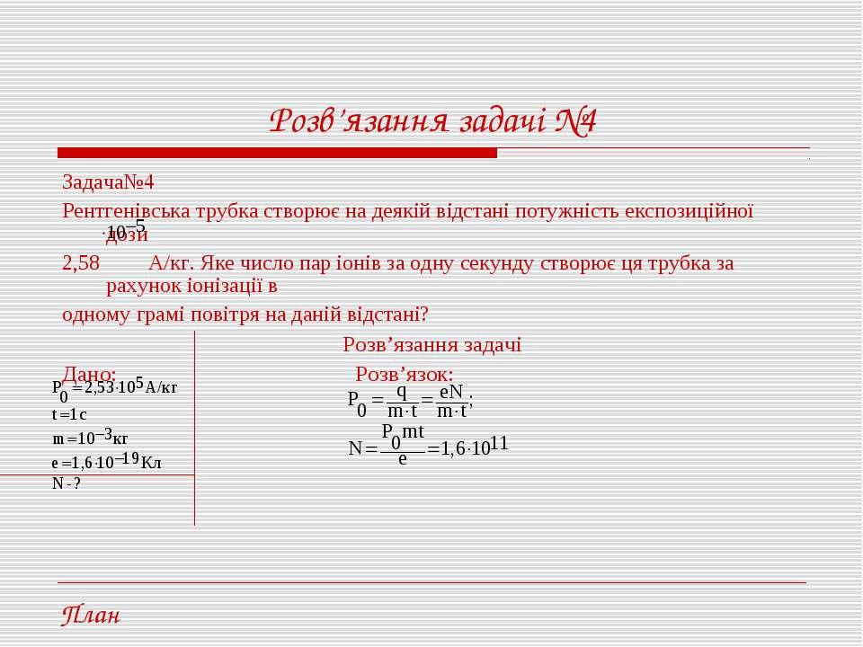 Розв'язання задачі №4 Задача№4 Рентгенівська трубка створює на деякій відстан...