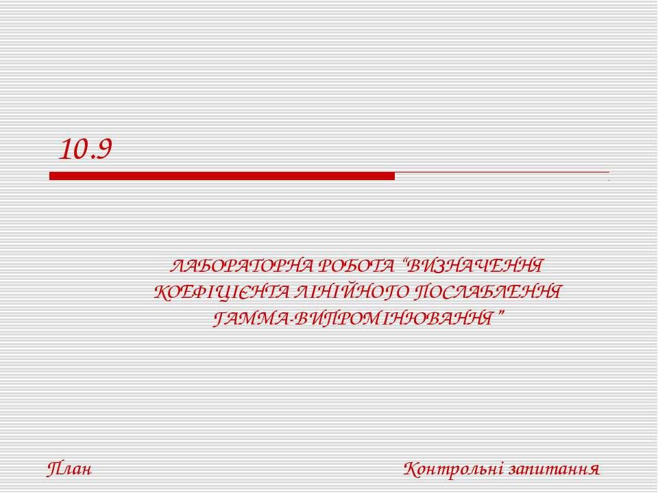 """10.9 ЛАБОРАТОРНА РОБОТА """"ВИЗНАЧЕННЯ КОЕФІЦІЄНТА ЛІНІЙНОГО ПОСЛАБЛЕННЯ ГАММА-В..."""