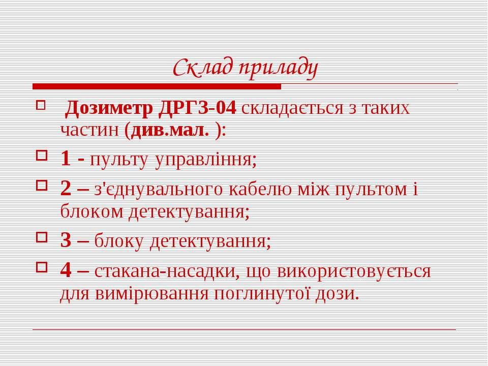 Склад приладу Дозиметр ДРГЗ-04 складається з таких частин (див.мал. ): 1 - пу...