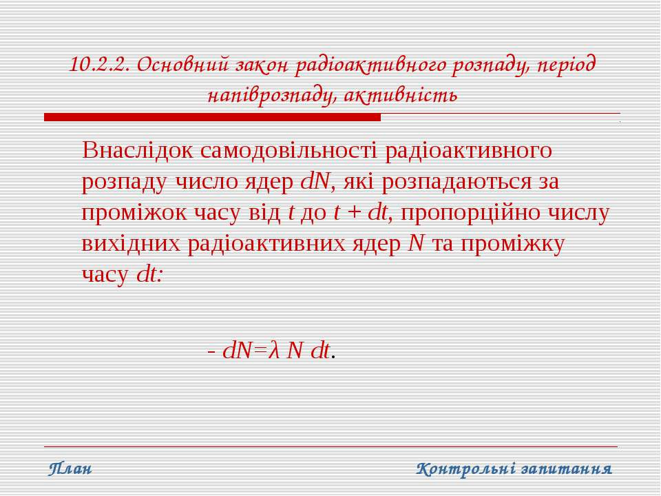 10.2.2. Основний закон радіоактивного розпаду, період напіврозпаду, активніст...
