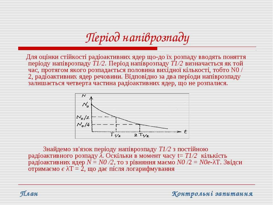Період напіврозпаду Для оцінки стійкості радіоактивних ядер що до їх розпаду ...