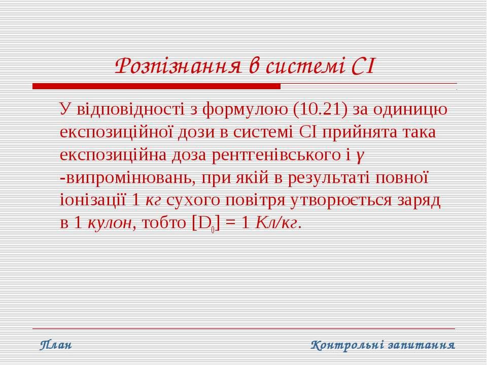 Розпізнання в системі CI У відповідності з формулою (10.21) за одиницю експоз...
