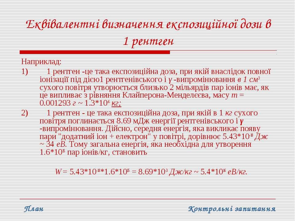 Еквівалентні визначення експозиційної дози в 1 рентген Наприклад: 1) 1 рентге...