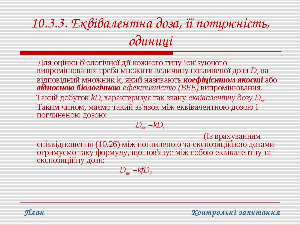 10.3.3. Еквівалентна доза, її потужність, одиниці Для оцінки біологічної дії ...