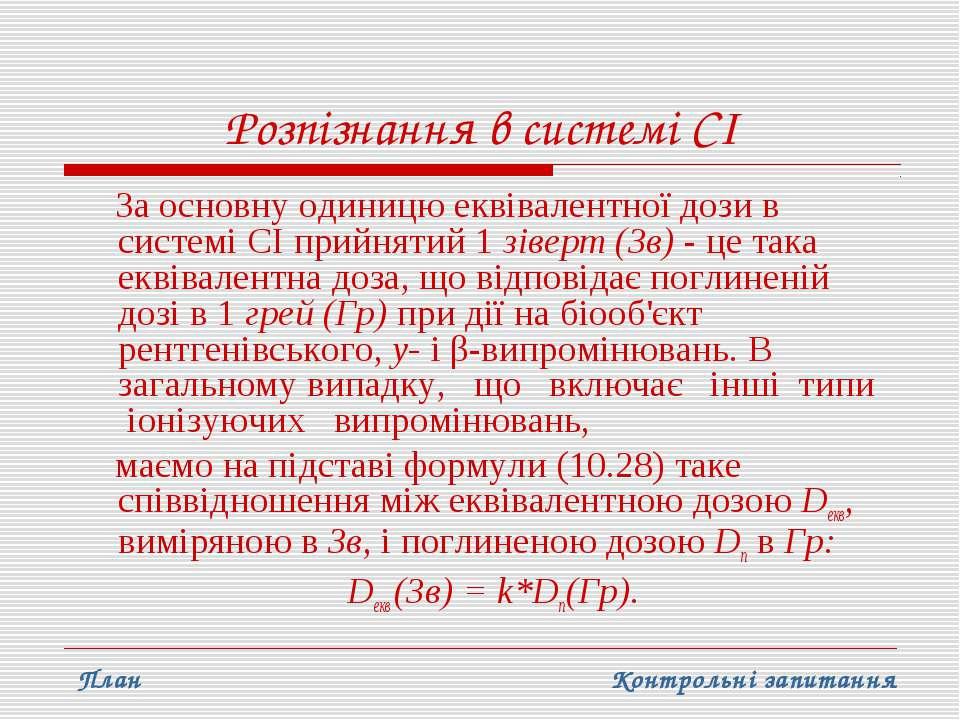 Розпізнання в системі CI За основну одиницю еквівалентної дози в системі СІ п...