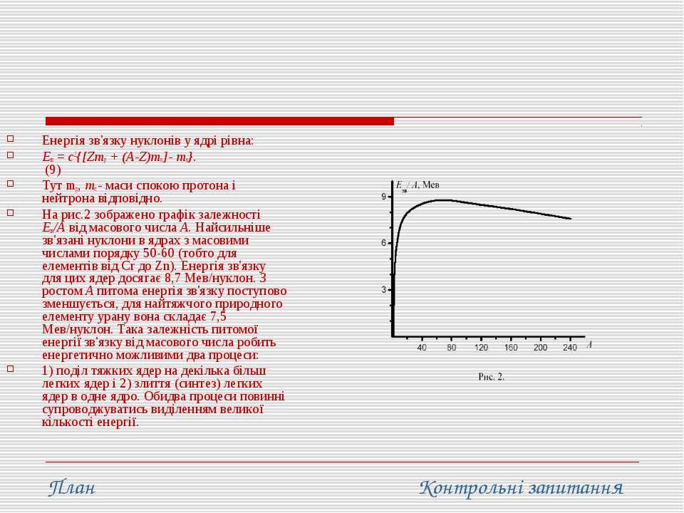 Енергія зв'язку нуклонів у ядрі рівна: Eзв = c2{[Zmp + (A-Z)mn]- mя}. (9) Тут...