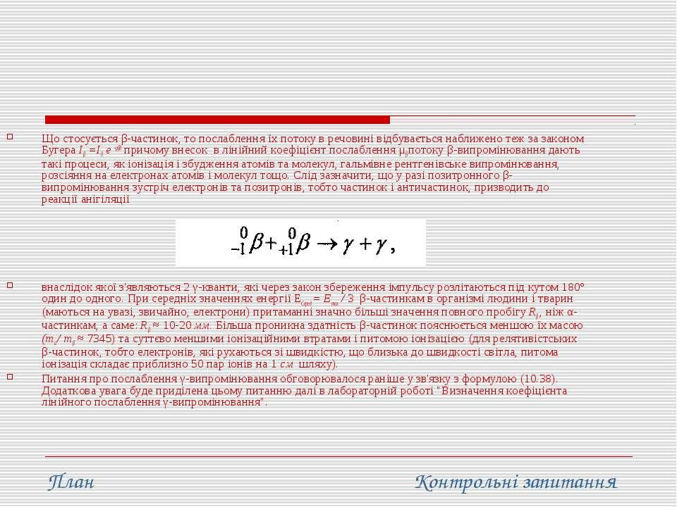 Що стосується β-частинок, то послаблення їх потоку в речовині відбувається на...