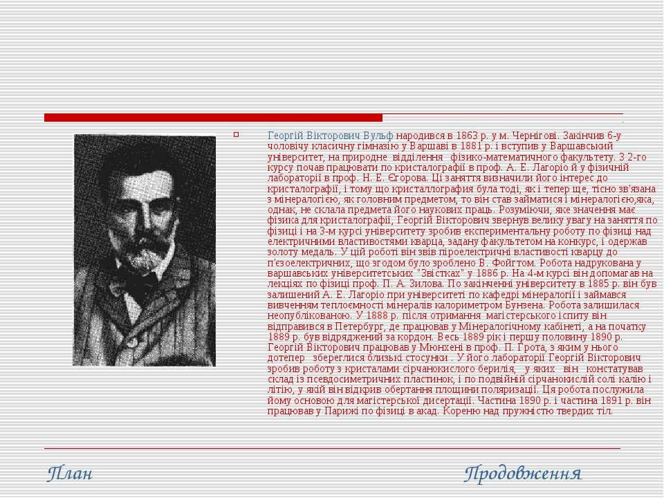 Георгій Вікторович Вульф народився в 1863 р. у м. Чернігові. Закінчив 6-у чол...
