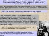 """1846-опублікований перший роман Достоєвського """"Бідні люди"""". У цьому ж році ви..."""
