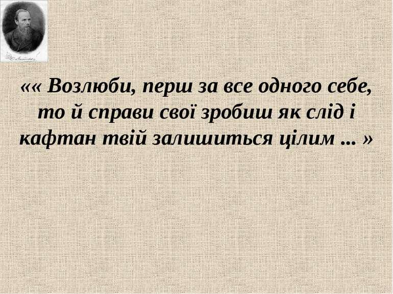«« Возлюби, перш за все одного себе, то й справи свої зробиш як слід і кафтан...