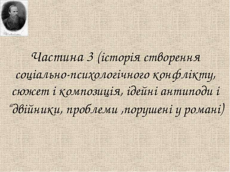 Частина 3 (історія створення соціально-психологічного конфлікту, сюжет і комп...