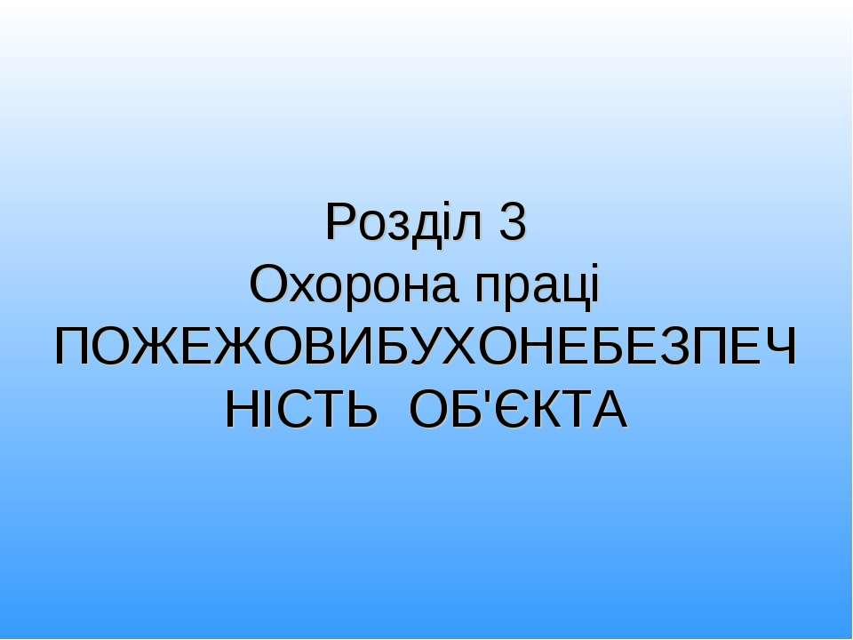 Розділ 3 Охорона праці ПОЖЕЖОВИБУХОНЕБЕЗПЕЧНІСТЬ ОБ'ЄКТА