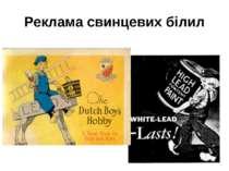 Реклама свинцевих білил