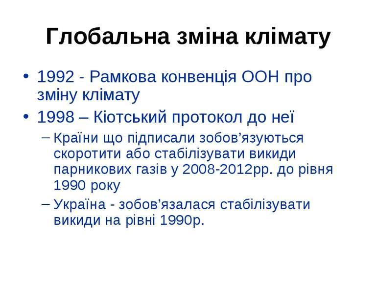 Глобальна зміна клімату 1992 - Рамкова конвенція ООН про зміну клімату 1998 –...