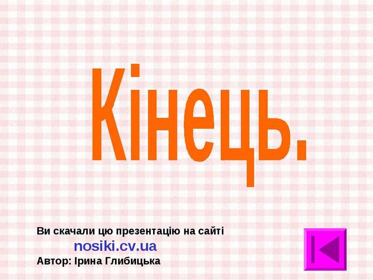 Ви скачали цю презентацію на сайті nosiki.cv.ua Автор: Ірина Глибицька