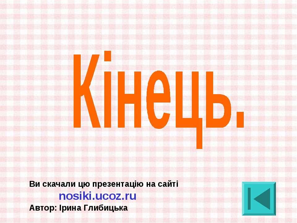 Ви скачали цю презентацію на сайті nosiki.ucoz.ru Автор: Ірина Глибицька