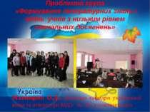 Проблемна група «Формування літературних знань і вмінь учнів з низьким рівнем...